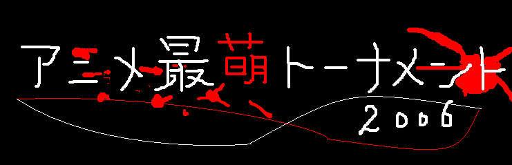 アニメ裏最萌2006
